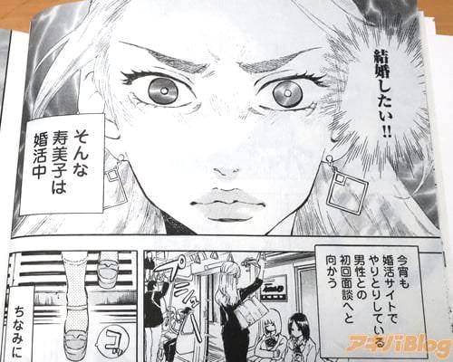 婚星寿美子(34)不動産営業・年収650万円「(一刻も早く 結婚したい!)」