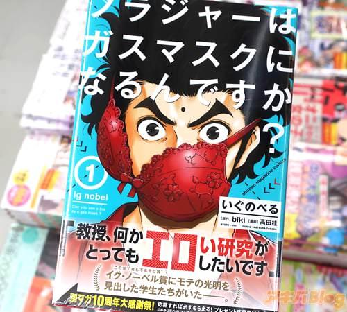 原作:biki&漫画:高田桂「いぐのべる ブラジャーはガスマスクになるんですか?」1巻