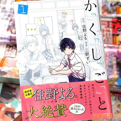 原作:住野よる&漫画:二駅ずいのコミックス「かくしごと」1巻