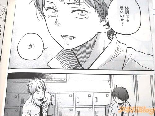「体調でも悪いのか?京」