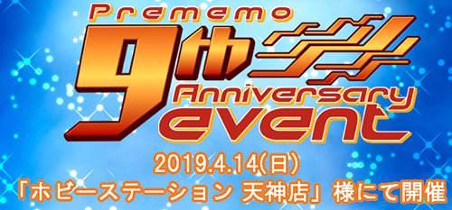 プレシャスメモリーズ9周年記念大会 シングル 福岡の告知バナー