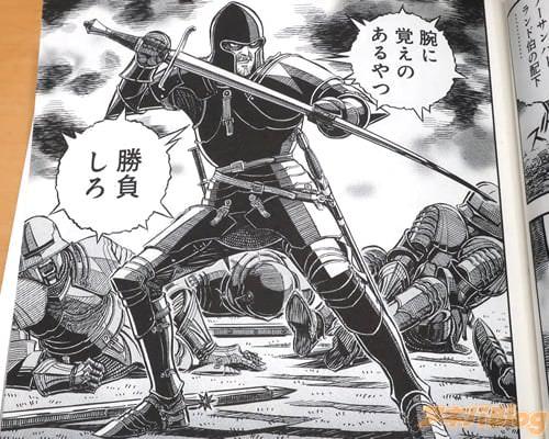 表題作 甲冑武闘(アーマード・バトル)「国境警備の騎士ウィリアム 腕に覚えのあるやつ、勝負しろ」