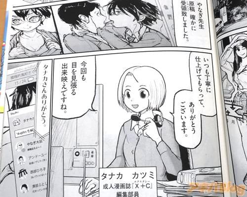 """成人漫画誌""""X+C""""の編集部員・タナカカツミ「原稿、確かに受領致しました。今回も目を見張る出来映えですね」"""