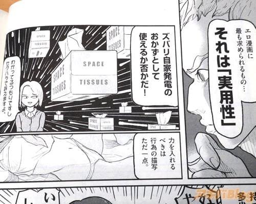 """「エロ漫画に最も求められるもの…それは""""実用性""""。ズバリ自家発電のおかずとして使えるか否かだ!」"""