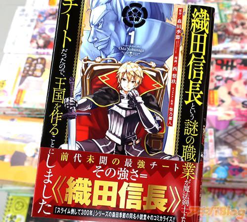 原作:森田季節&漫画:西梨玖の漫画「織田信長という謎の職業が魔法剣士よりチートだったので、王国を作ることにしました」1巻