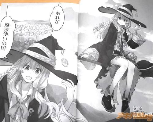 気ままな旅を続けている魔女・イレイナ 「あれが、魔法使いの国」