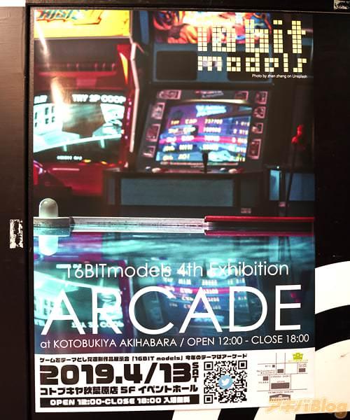 「第4回16bitModelsゲーム模型展示会」
