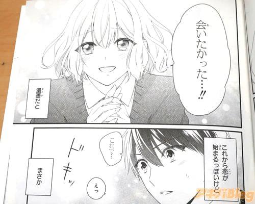 「もしかして陽くん!?桃杏です!昔よく一緒に遊んでた。会いたかった…!」「(漫画だと、これから恋が始まるっぽいけど まさか)」