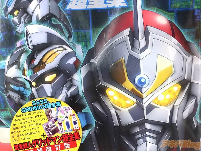 「愛蔵版 SSSS.GRIDMAN超全集」 アニメと90年代のグリッドマン本復刻版の2冊セット