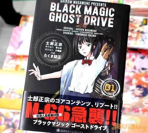 「ブラックマジック」をたくま朋正がリブートしたマンガ「BLACK MAGIC GHOST DRIVE」1巻