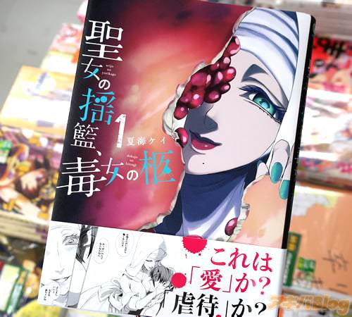 夏海ケイの漫画「聖女の揺籃、毒女の柩」1巻
