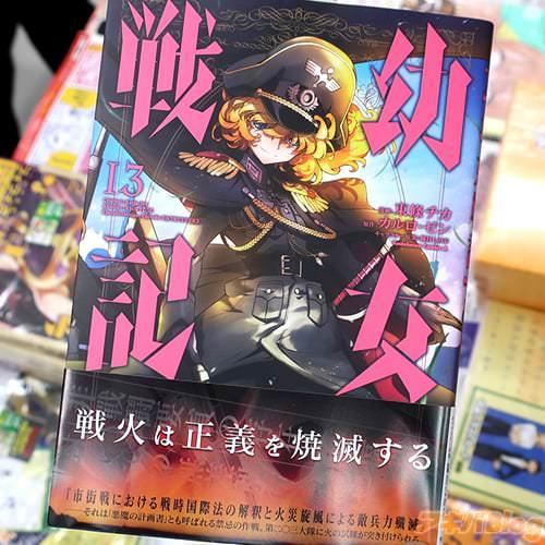 原作:カルロ・ゼン&漫画:東條チカの「幼女戦記」13巻