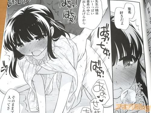 「先生の精◯いーっぱい亜希の中に出してあげるから、そのままプール入って」 「あぁっ♥ せんせぇ♥ だめっ、だっめ♥」