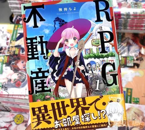 険持ちよの4コマ漫画「RPG不動産」1巻