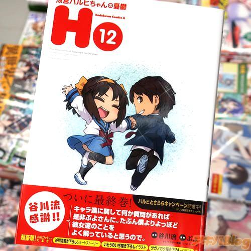 ぷよの「涼宮ハルヒ」シリーズの公式ギャグ漫画「涼宮ハルヒちゃんの憂鬱」12巻