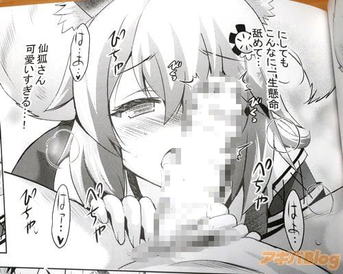 「(こんなに一生懸命舐めて…仙狐さん可愛すぎる…!)」