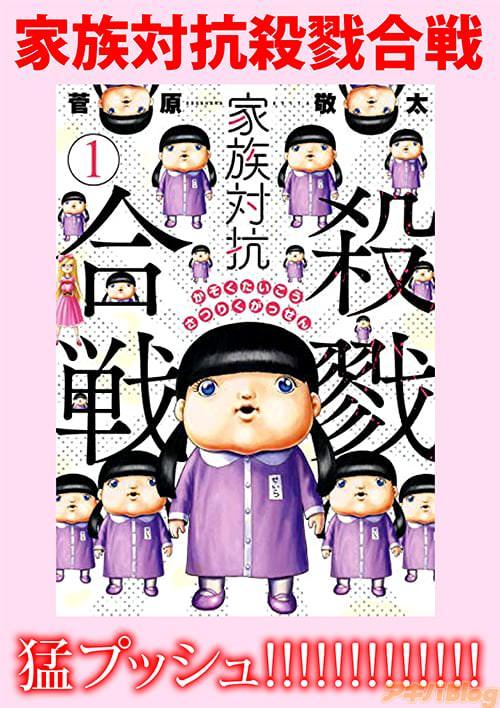 菅原敬太の「家族対抗殺戮合戦」1巻