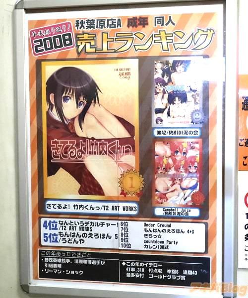 2008年とら秋葉原店A18禁同人誌ランキングの1位はサークルT2 ART WORKSの「きてるよ!竹内くんっ」