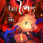 Fate/Zero vol.4 -煉獄の炎- (Nitroplus/TYPE-MOON)