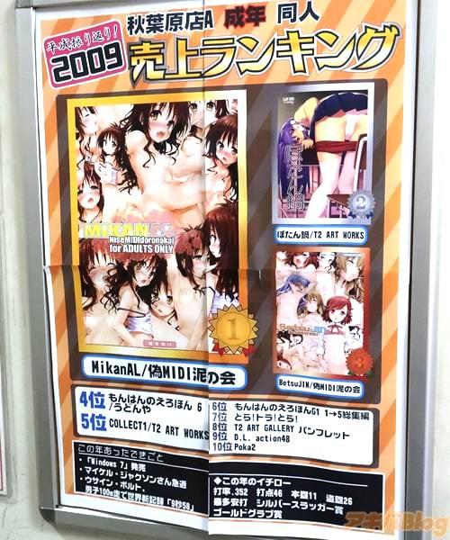 2009年とら秋葉原店A18禁同人誌ランキングの1位はサークル偽MIDI泥の会の「Fate/Zero vol.4 -煉獄の炎-」