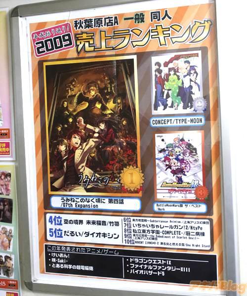 2009年とら秋葉原店A一般同人誌ランキングの1位はサークル07th Expansionの「うみねこのなく頃に 第四話」