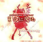 東方紅魔郷〜the Embodiment of Scarlet Devil〜 (サークル上海アリス幻樂団)