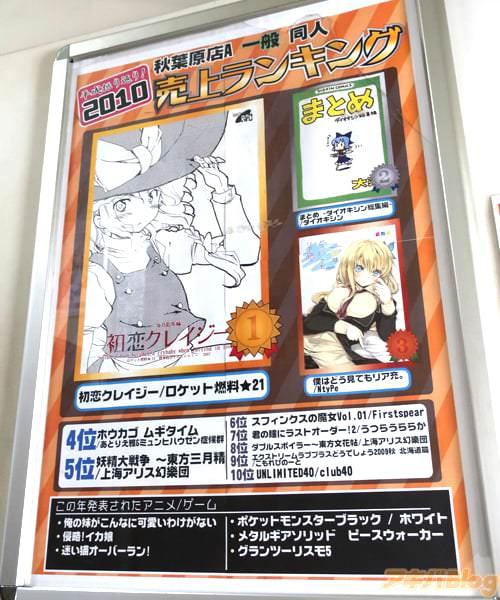 2010年とら秋葉原店A一般同人誌ランキングの1位はサークルロケット燃料★21の「初恋クレイジー」