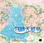 妖精大戦争 〜東方三月精 (サークル上海アリス幻樂団)