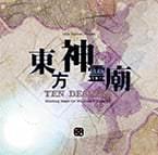 東方神霊廟 〜 Ten Desires. (サークル上海アリス幻樂団)
