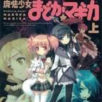 小説版 魔法少女まどか☆マギカ (ニトロプラス)