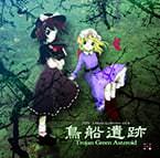 鳥船遺跡 〜 Trojan Green Asteroid (サークル上海アリス幻樂団)