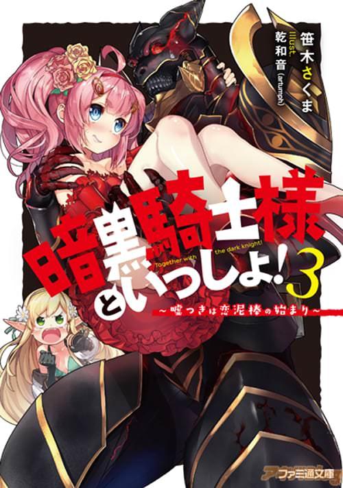 著:笹木さくま イラスト:乾和音(artumph)「暗黒騎士様といっしょ!3 〜嘘つきは恋泥棒の始まり〜」