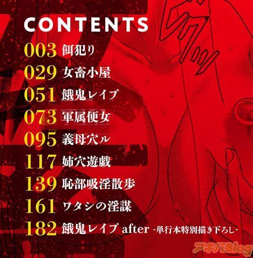 「女畜〜アナル淫虐崩壊〜」過激調教9作品!!