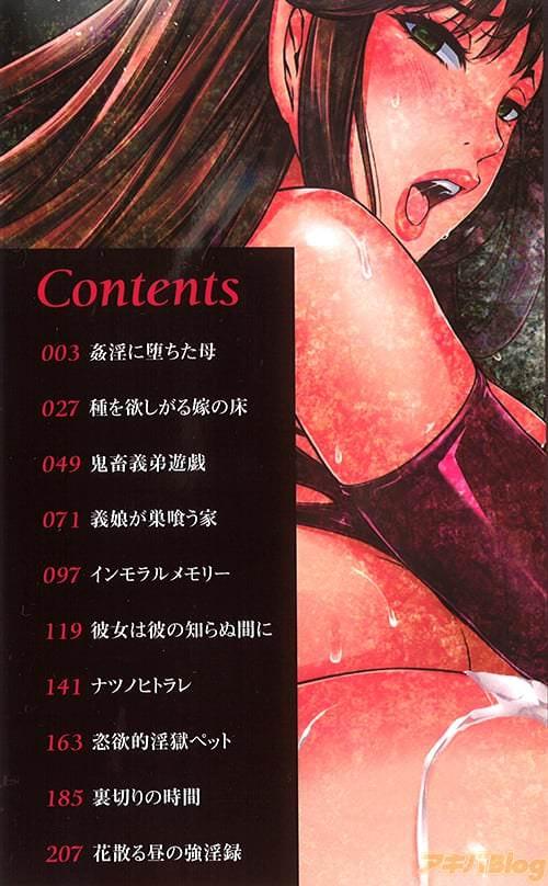 「堕ち牝奴隷イズム」淫乱女をNTRまくる10作品!