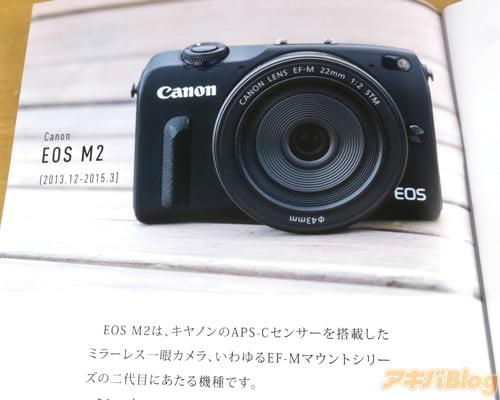 「EOS M2は、キヤノンのEF-Mマウントシリーズの二代目にあたる機種です」