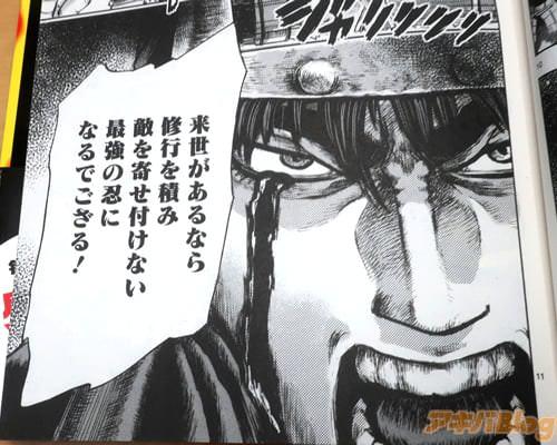 「来世があるなら修行を積み、敵を寄せ付けない最強の忍になるでござる!」