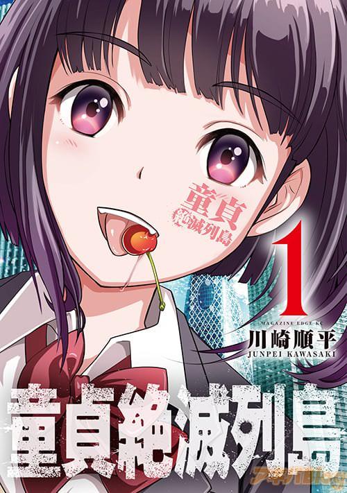 川崎順平「童貞絶滅列島」1巻が8月16日(金)に電子先行発売!