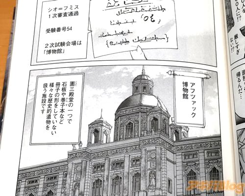 「石板や巻子本など冊子の形をしていない様々な歴史的遺物を扱う施設です)」
