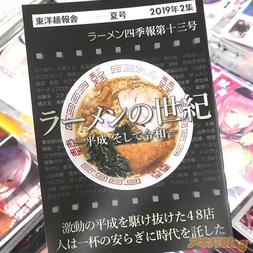サークル東洋麺報舎のラーメン同人誌「ラーメン四季報第十三号」