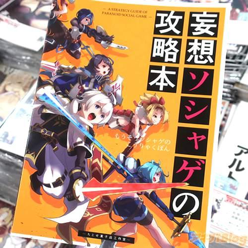 サークルちとせ菓子店工作室のオリジナル同人誌「妄想ソシャゲの攻略本」