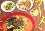 サークル標本製麺「作ろう!カレーラーメン」