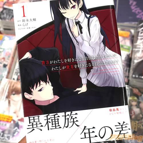 原作:鈴木大輔&漫画:らげ「貴方がわたしを好きになる自信はありませんが、わたしが貴方を好きになる自信はあります」1巻
