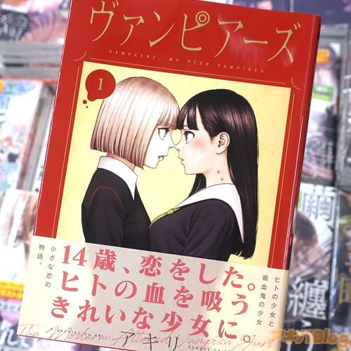 アキリの漫画「ヴァンピアーズ」1巻