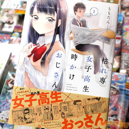 ももたんの漫画「枯れ専女子高生と時かけおじさん」1巻
