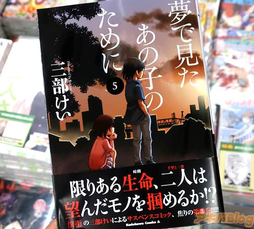 三部けいの漫画「夢で見たあの子のために」5巻