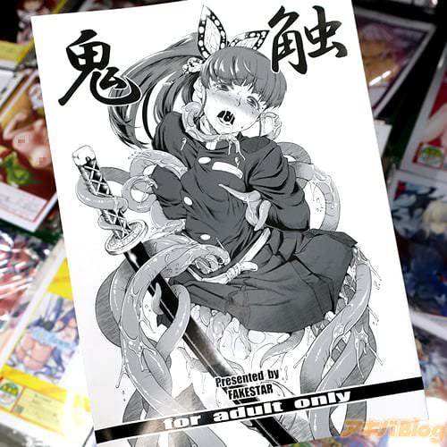サークルFAKE STARの鬼滅の刃同人誌「鬼触」