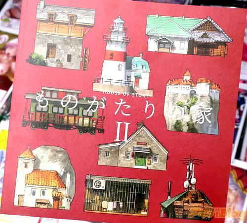 吉田誠治「ものがたりの家II」