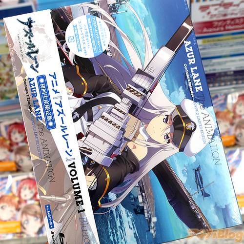 TVアニメ「アズールレーン」Blu-ray Disc1巻