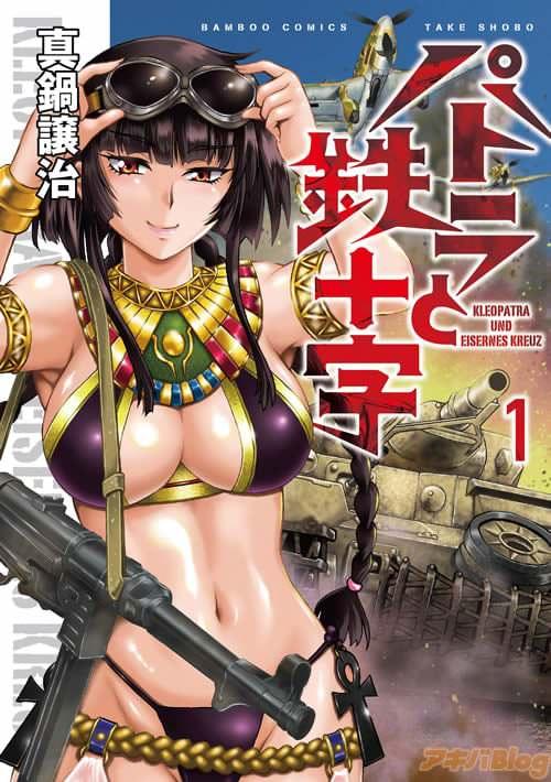 真鍋譲治 コミックス「パトラと鉄十字」1巻