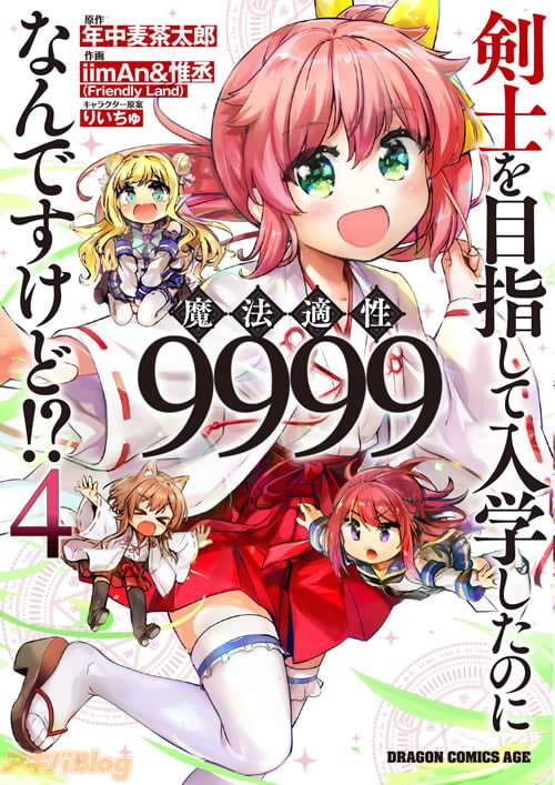 「剣士を目指して入学したのに魔法適性9999なんですけど!?」第4巻